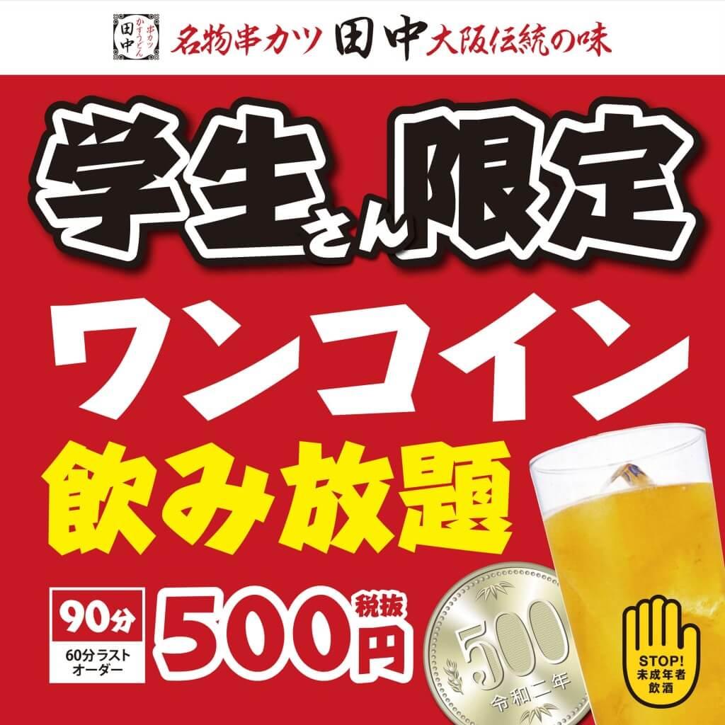 串カツ田中の『学生限定 ワンコイン飲み放題』