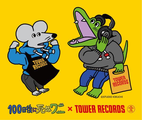 タワーレコード×『100日後に死ぬワニ』