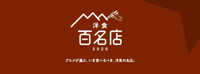 食べログ 洋食 百名店 2020