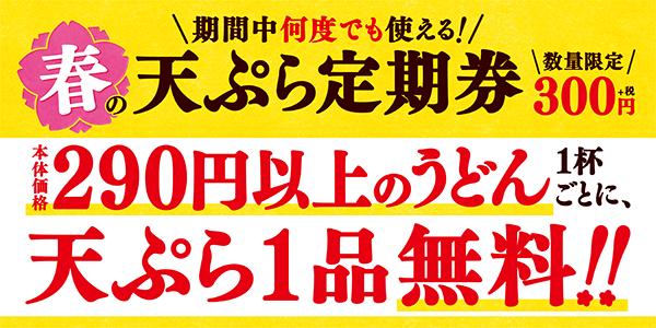 はなまるうどんが『春の天ぷら定期券』を販売!