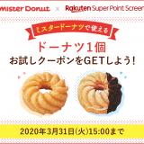 Super Point Screenがミスタードーナツで使える『ドーナツ1個お試しクーポン』を配布しているぞっ!