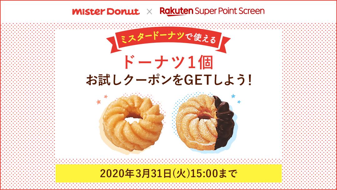Super Point Screen (スーパーポイントスクリーン)のドーナツ1個お試しクーポン