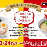 一風堂がお子さまラーメンが無料になる『春休み・お子さま応援キャンペーン』を開催!