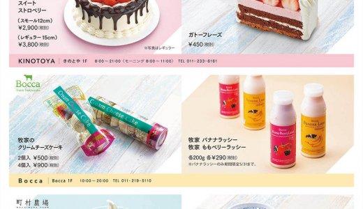 大通ビッセ各店で『スタートアップ BISSE』をテーマとした春メニュー各種を販売!