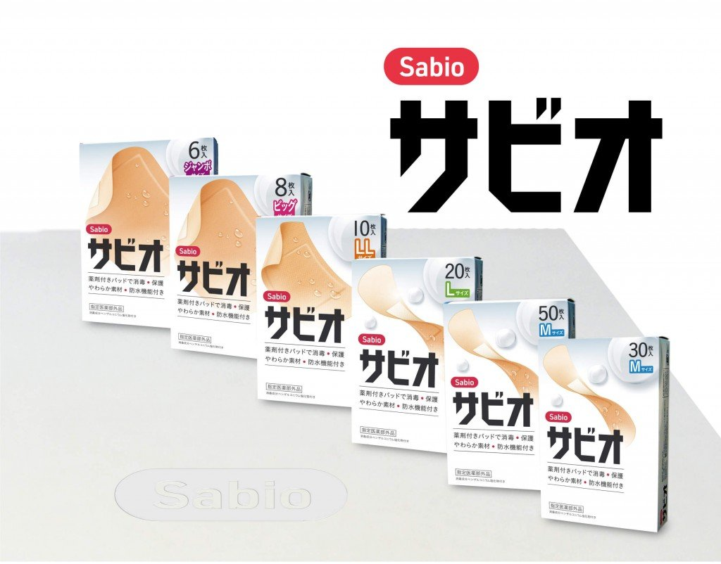 新『サビオ』絆創膏