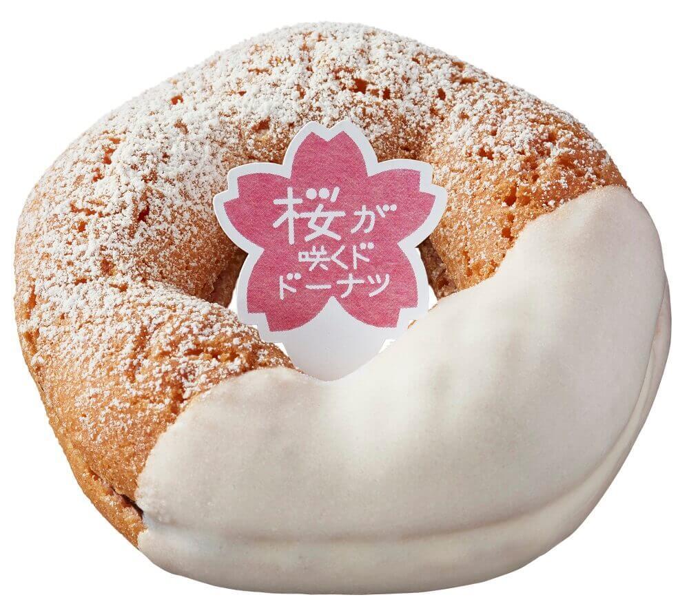 ミスタードーナツの『桜もちっとドーナツ-あずき』