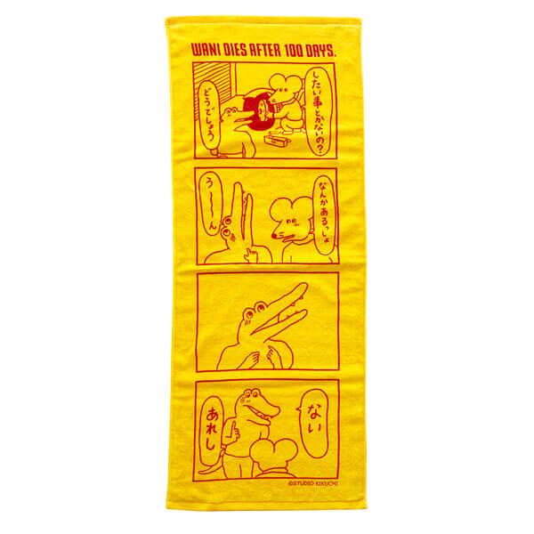 タワーレコード×『100日後に死ぬワニ』のタオル:1,500円+税