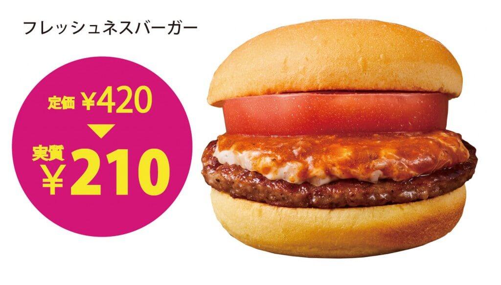 フレッシュネスバーガー 定価420円⇨実質210円