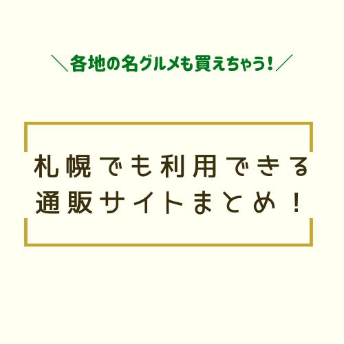 札幌でも利用できる通販サイトまとめ