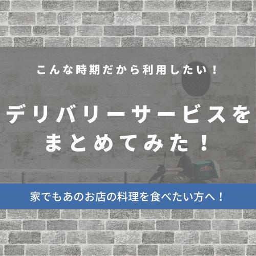 札幌でも利用できるデリバリーサービス