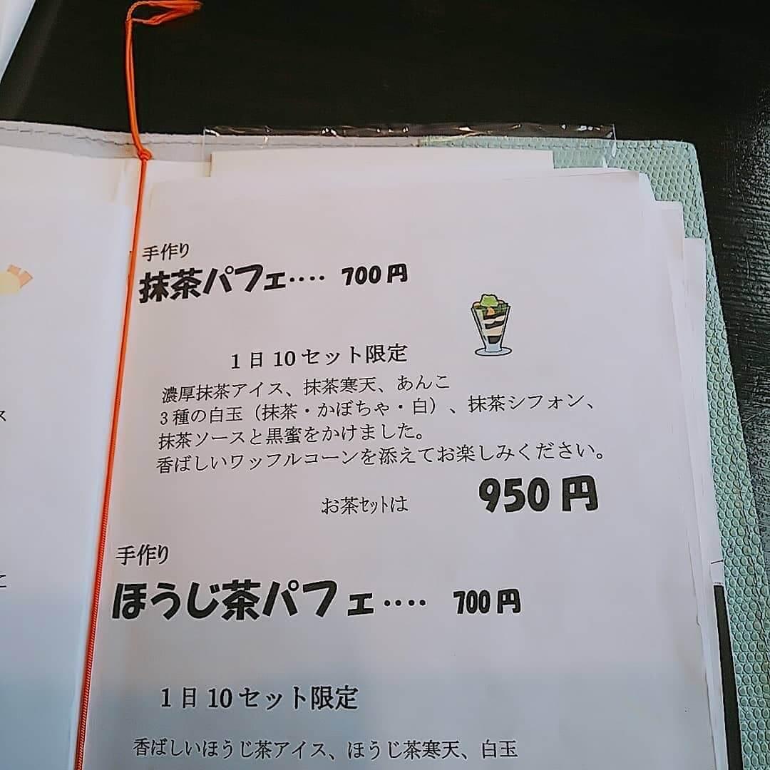 日本茶カフェ 茶楽逢(さらい)のパフェメニュー