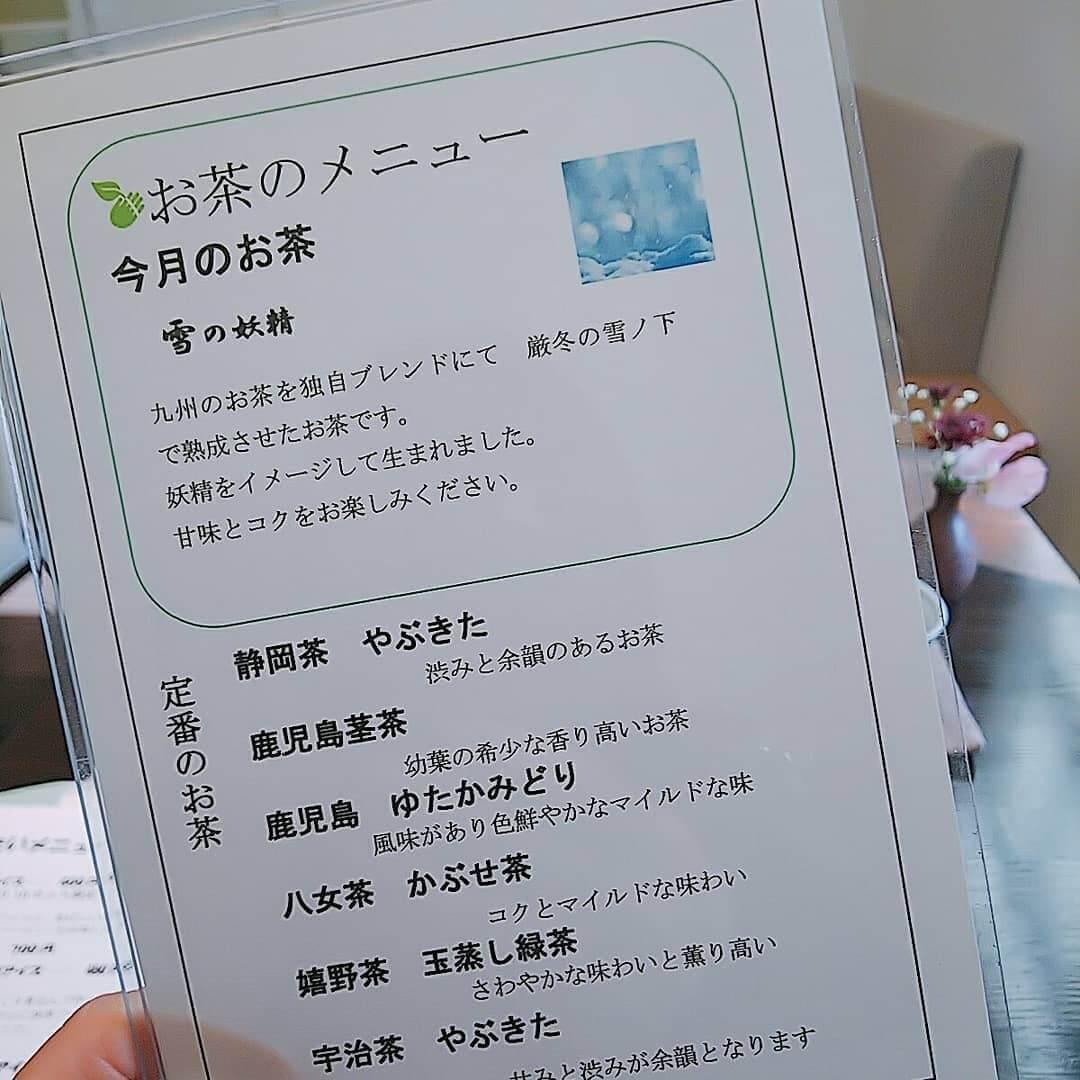 日本茶カフェ 茶楽逢(さらい)のお茶メニュー