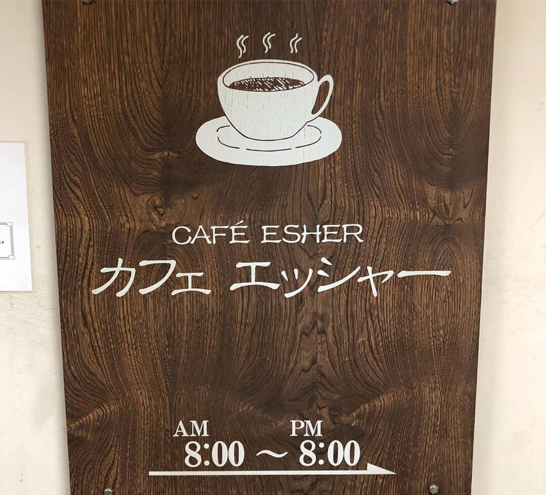 カフェ エッシャーの看板