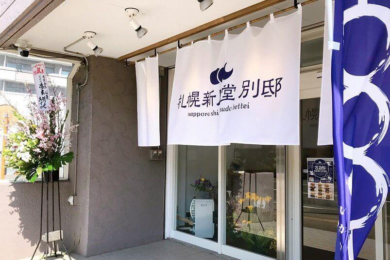 札幌新月堂 別邸の外観