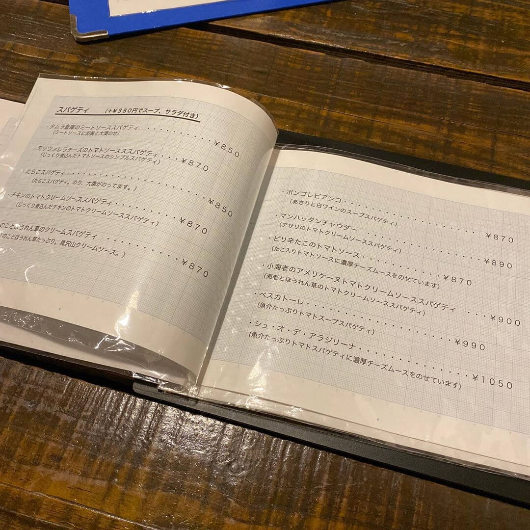 タムラ倉庫のメニュー(スパゲティ)
