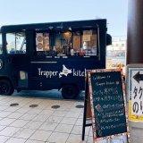 ワンハンドピッツア専門店 Trapper Kitchen(トラッパー キッチン)がアリオ札幌に期間限定で出店!