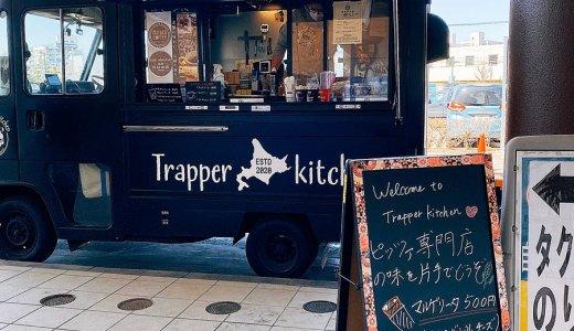 ワンハンドピッツア専門店 Trapper Kitchen(トラッパー キッチン)がアリオ札幌に期間限定出店!