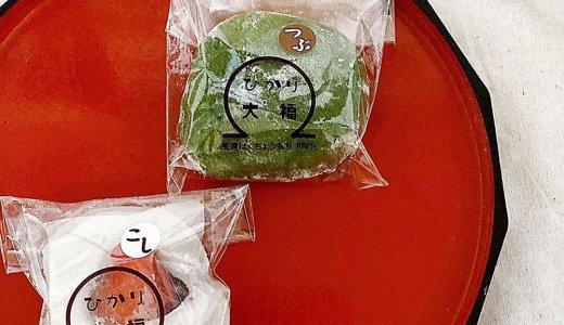 【パンと大福の店 大福屋 ひかり】はくちょうもち米を使用する大福屋が北33東15に新店舗をオープン!