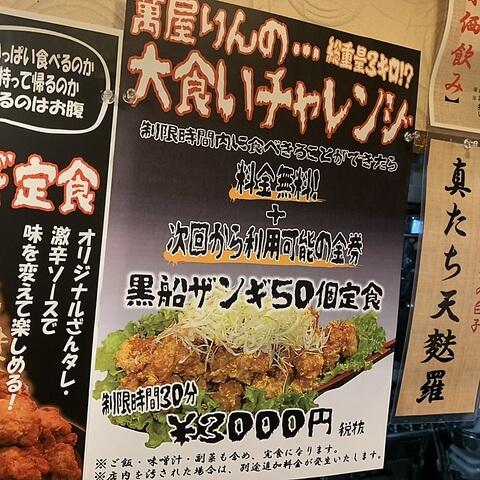 萬屋りんの大食いチャレンジメニュー