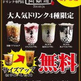 辰杏珠(シンアンジュ) 札幌狸小路店が無料のサイズアップキャンペーンを4月24日より開催!