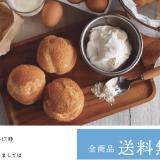 北海道の洋菓子メーカー『ベイクド・アルル』が特設販売サイトをオープン!スイーツセットを販売!