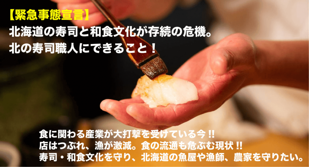 北の寿司職人たちによるクラウドファンディング