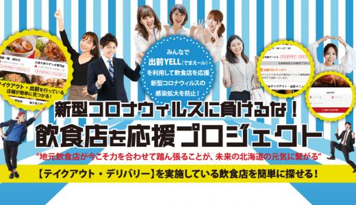 北海道に特化したテイクアウト・デリバリー専門 総合サイト『出前YELL(でまえーる)』がリリース!