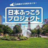 【日本ふっこうプロジェクト】北海道グルメを詰め合わせた『北海道ふっこう復袋』も買えるぞっ!