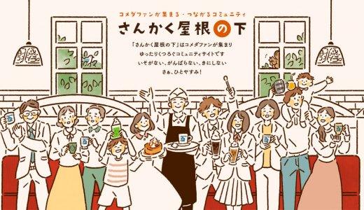 コメダ珈琲店が公式コミュニティサイト『さんかく屋根の下』を公開!トークルームやコンテストも実施!