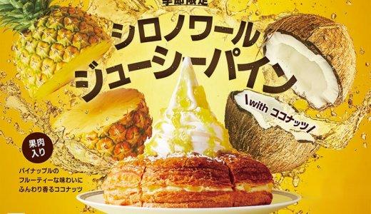 コメダ珈琲店から果肉がジューシーな『シロノワール ジューシーパイン』が発売!