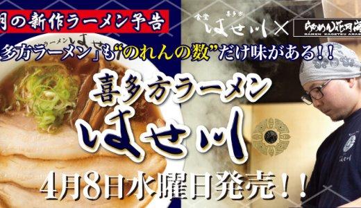 らあめん花月嵐が喜多方ラーメン屈指の行列店『食堂 はせ川』とコラボした『喜多方ラーメン はせ川』を発売!