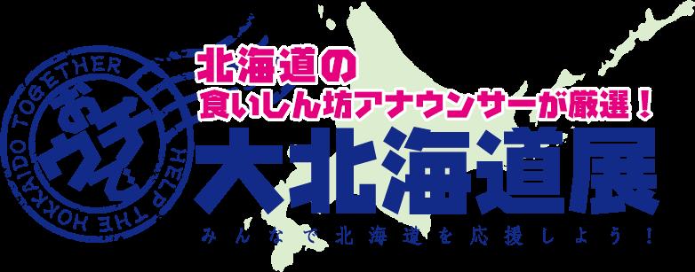 おウチで大北海道展