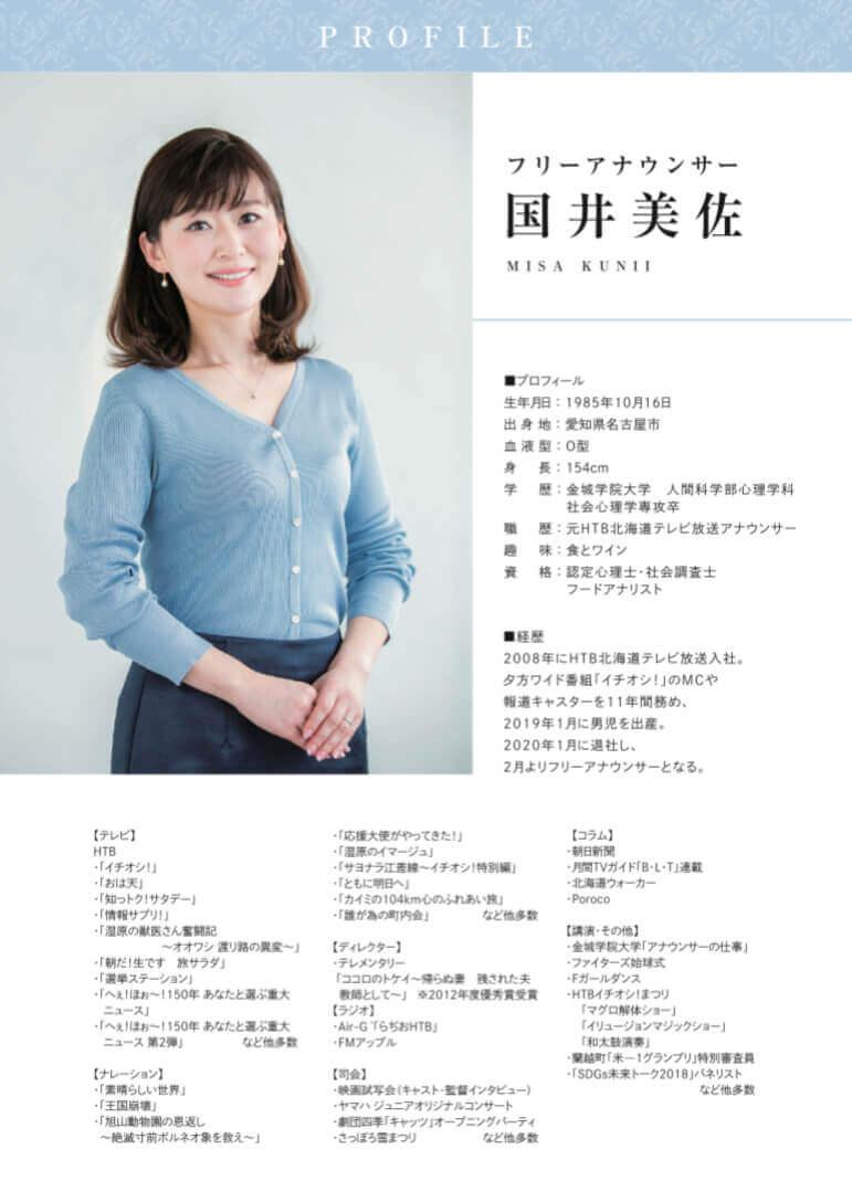 国井美佐プロフィール