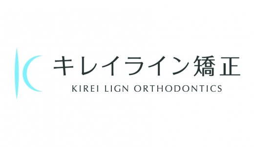 【札幌プラス歯科】西11丁目に2万円から始められる『キレイライン矯正』の提携クリニックがオープン!