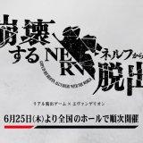 リアル脱出ゲーム×エヴァンゲリオン『崩壊するネルフからの脱出』がアジトオブスクラップ札幌で開催!