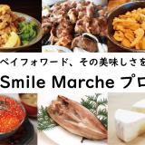 北海道食品事業者支援事業『オンライン北海道物産展』が4月10日(金)より開催!