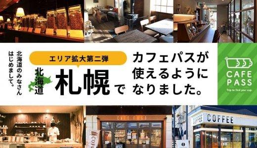 日本初の定額制サービス『CAFE PASS(カフェパス)』が札幌エリアで開始!月額900円で3杯無料に!