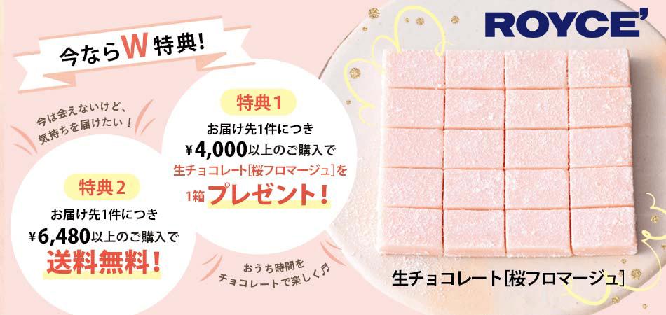 ロイズの生チョコレート 桜フロマージュプレゼントキャンペーン