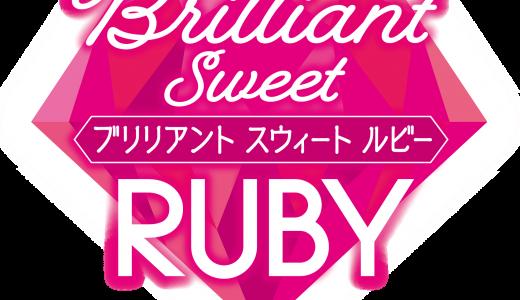 サーティワンから初のルビーチョコレートを使用した『ブリリアント スウィート ルビー』が発売!