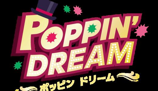 サーティーワンで『ポッピン ドリーム』が発売!人気No.1フレーバー『ポッピングシャワー』がパワーアップ!