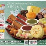 人気爆発中の六花亭『通販おやつ屋さん』が初のロールケーキ入りとなって7月1日より新たに発売!