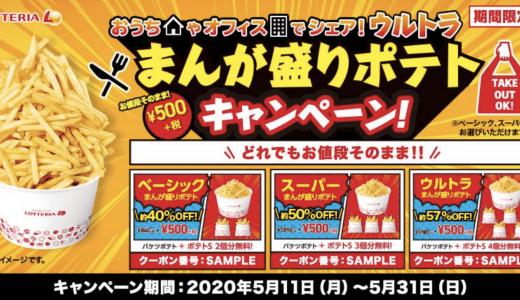 ロッテリアが『ウルトラまんが盛りポテトキャンペーン』を開催!半額以下の値段でポテトが買えちゃう!