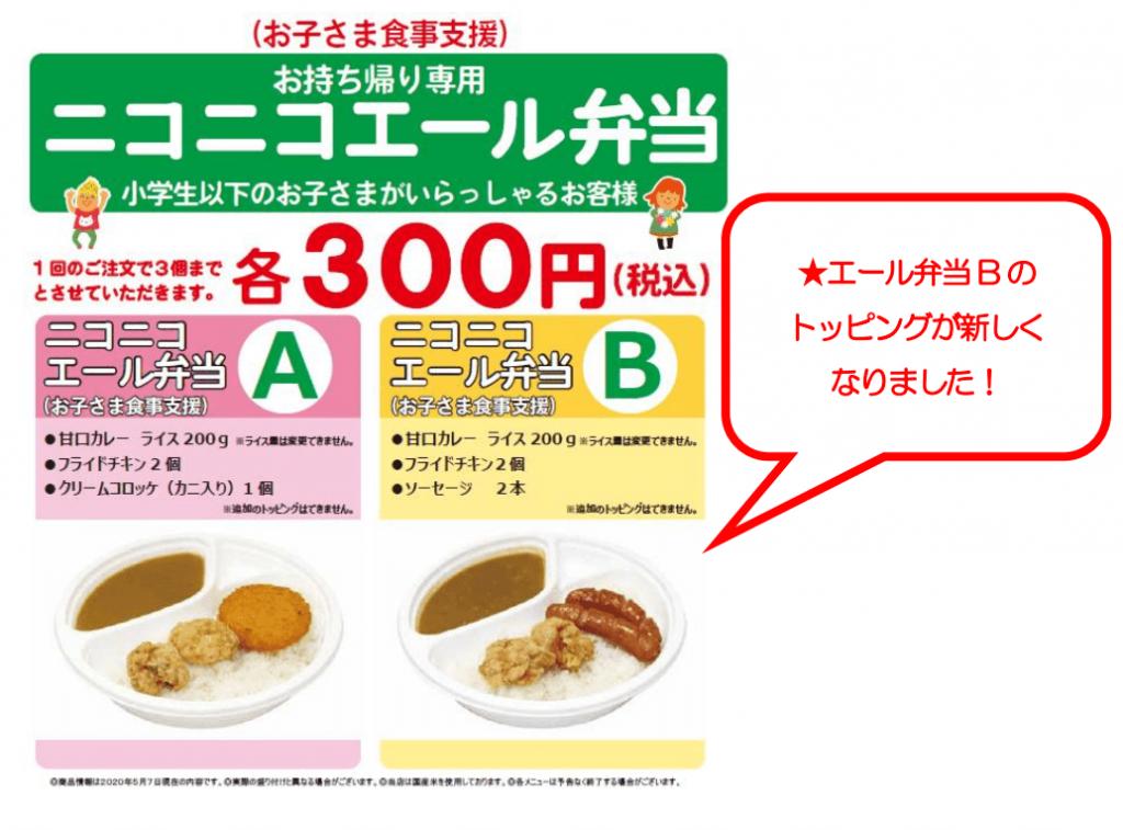 カレーハウス CoCo 壱番屋『ニコニコエール弁当』