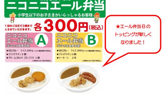カレーハウス CoCo 壱番屋が300円で買えるお子様向け『ニコニコエール弁当』をテイクアウト限定で販売!