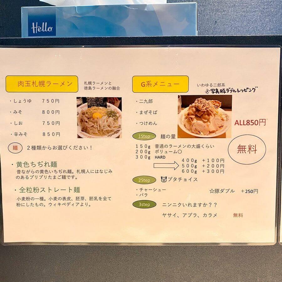 手稲ラーメン肉玉のメニュー