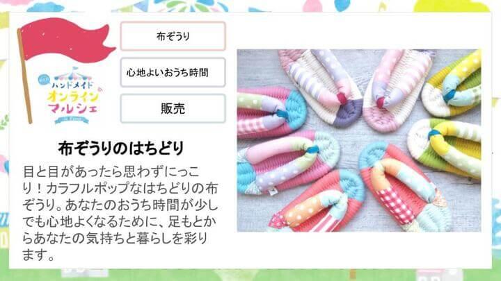 第0回 ハンドメイドオンラインマルシェ in Remoに出展する『布ぞうりはちどりの小川裕子さん』