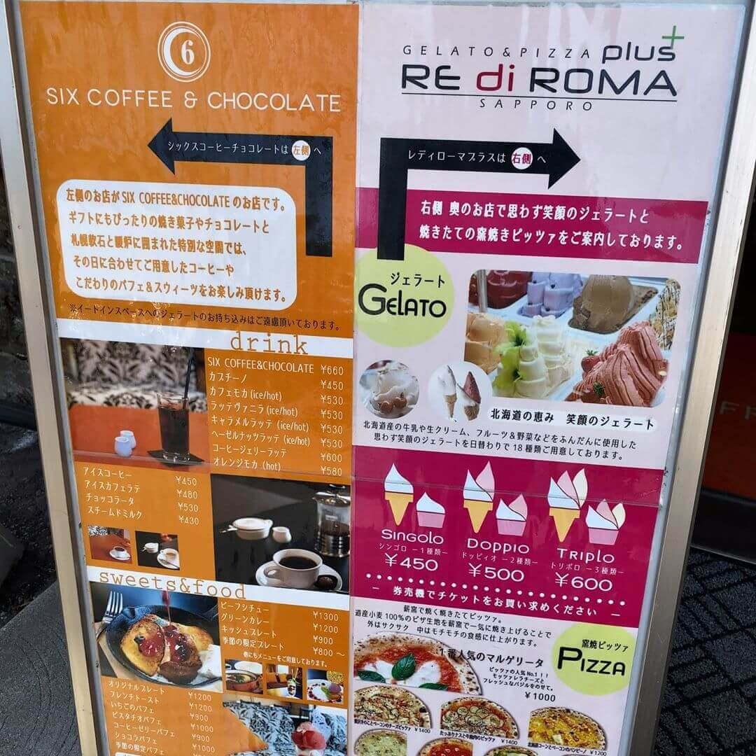 RE di ROMA Plus(レ・ディ・ローマ プラス) 札幌常盤本店の看板