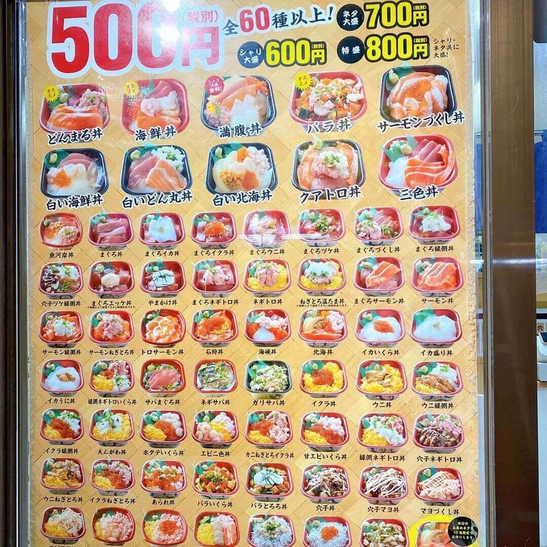 北海丼丸のメニュー