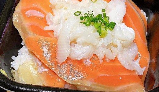 海鮮丼のテイクアウト専門店 北海丼丸で60種以上の海鮮丼が500円で買えるぞっ!