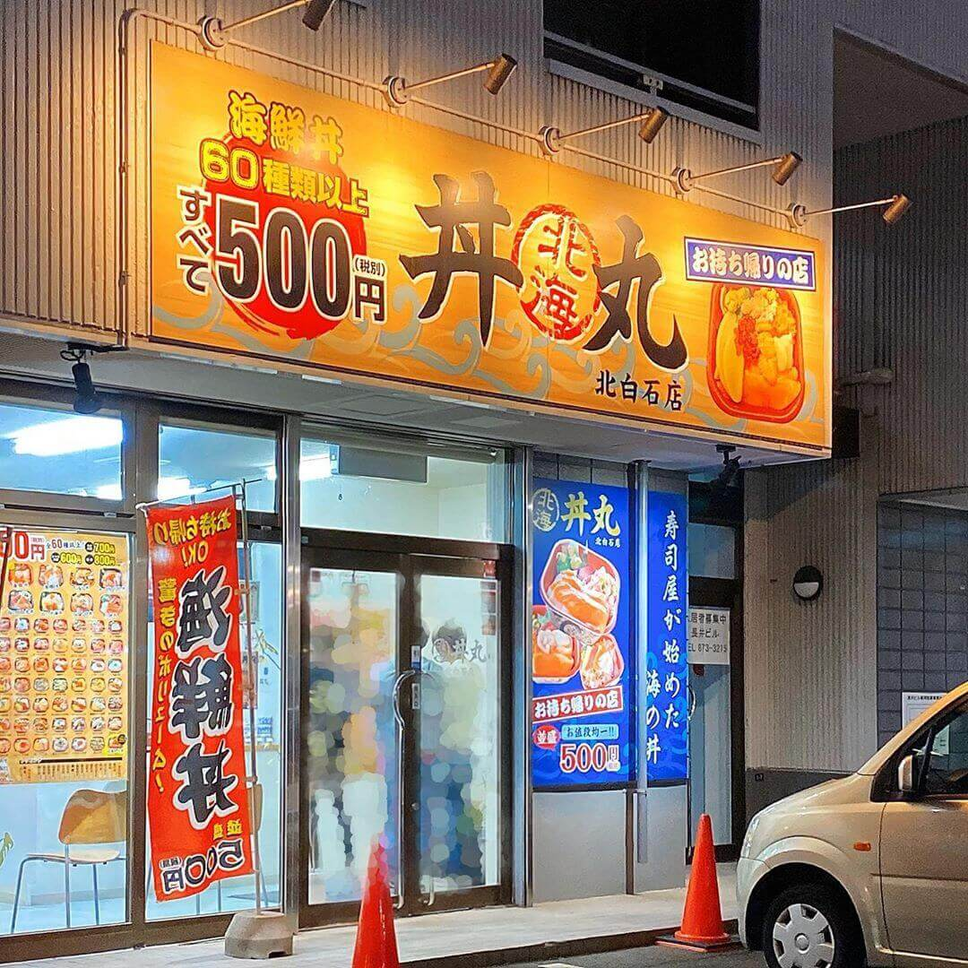 北海丼丸 北白石店の外観